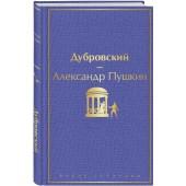 Пушкин Александр Сергеевич: Дубровский (2210)