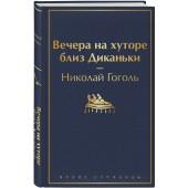 Гоголь Николай Васильевич: Вечера на хуторе близ Диканьки
