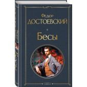 Достоевский Федор Михайлович: Бесы