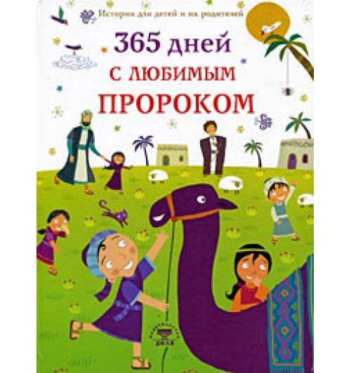 Дамла Нурдан: 365 дней с любимым Пророком