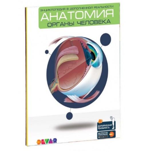 Devar: 3D. Анатомия. Органы человека. Энциклопедия в дополненной реальности