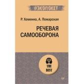 Хоменко Руслан Николаевич: Речевая самооборона (#экопокет)