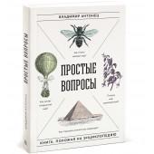 Антонец Владимир: Простые вопросы. Книга, похожая на энциклопедию