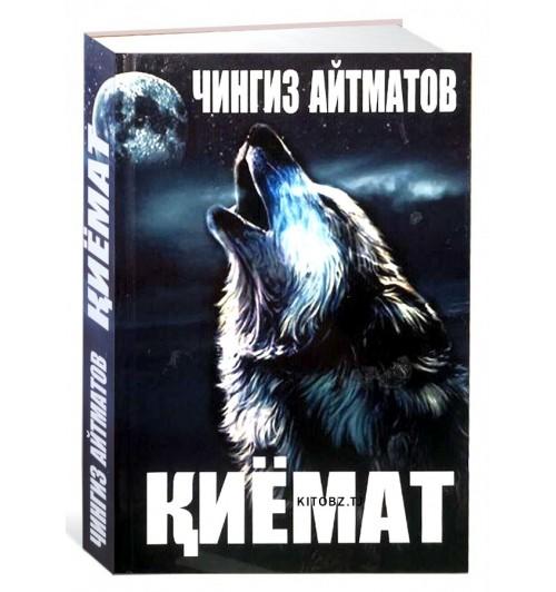 Чингиз Айматов: Қиёмат