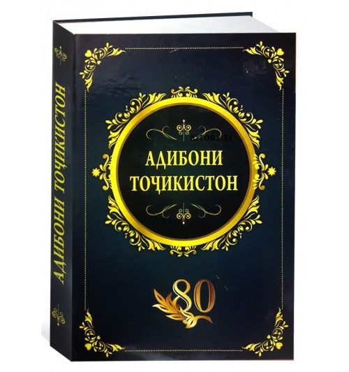 Адибони Тоҷикистон