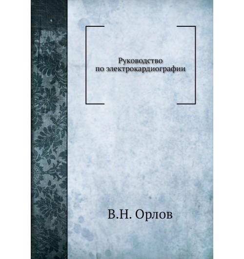В.Н. Орлов: Руководство по электрокардиографии