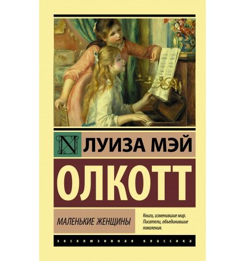 Олкотт Луиза Мэй: Маленькие женщины (ИЦ)