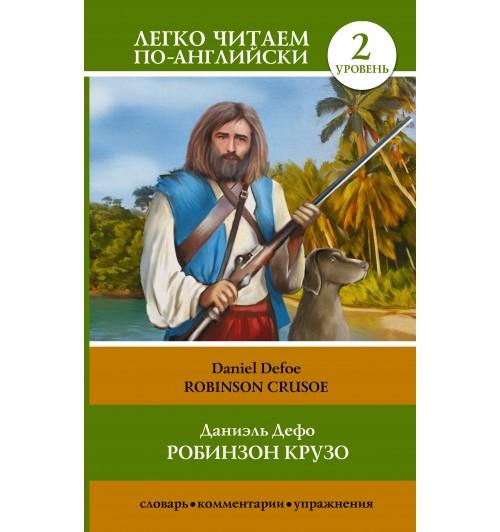 Дефо Даниель: Робинзон Крузо = Robinson Crusoe
