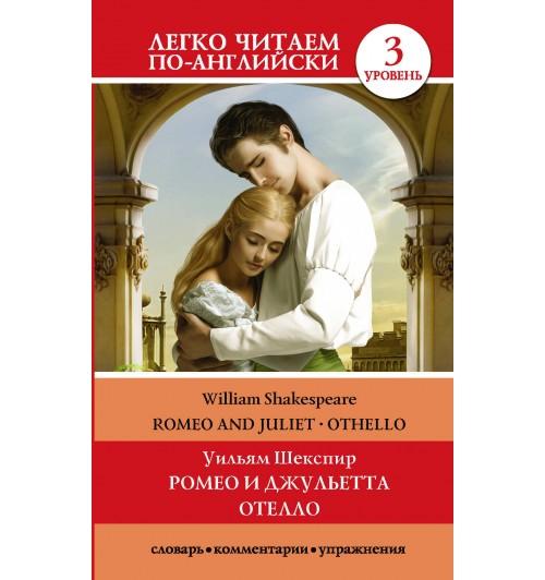 Шекспир Уильям: Ромео и Джульетта. Отелло. Уровень 3