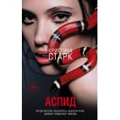 Старк Кристина: Аспид