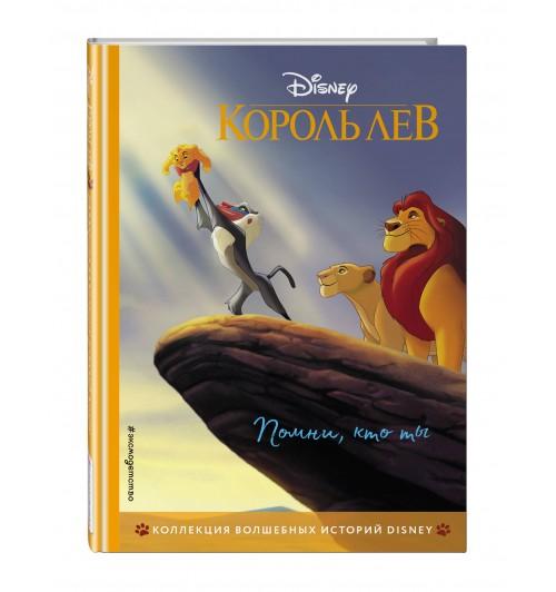 Disney: Король Лев. Помни, кто ты. Книга для чтения с цветными картинками