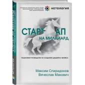 Спиридонов Максим Юрьевич: Стартап на миллиард. Пошаговое руководство по созданию диджитал-бизнеса