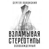 Полонский Сергей Юрьевич: Взламывая стереотипы. Освобожденный (ИЦ)
