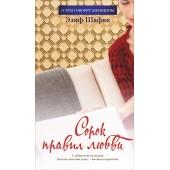 Шафак Элиф: Сорок правил любви