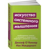 Макдермотт Иан: Искусство системного мышления. Необходимые знания о системах и творческом подходе к решению проблем