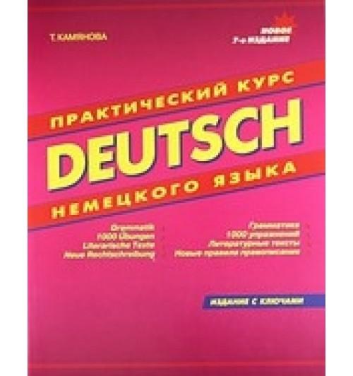 Камянова Т. Практический курс немецкого языка