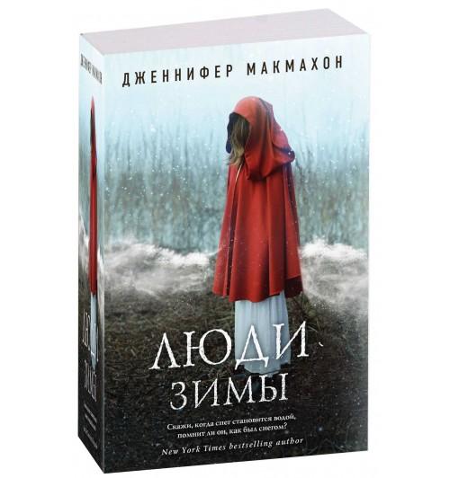 Дженнифер МакМахон: Люди зимы