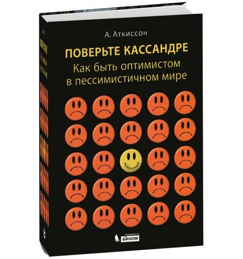 Аткиссон Алан: Поверьте Кассандре. Как быть оптимистом в пессимистичном мире