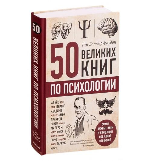 Том Батлер-Боудон: 50 великих книг по психологии