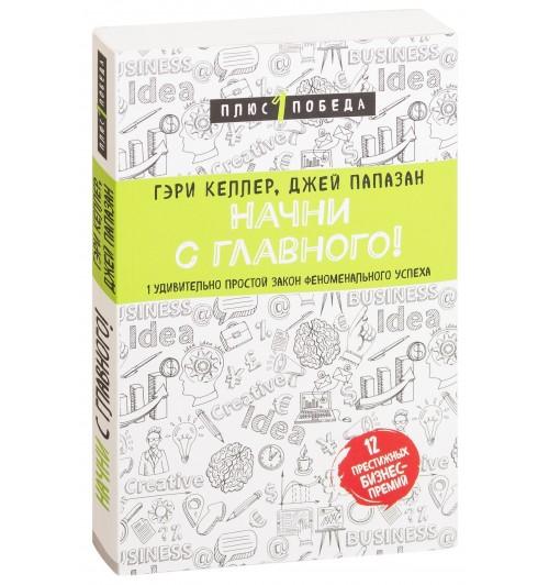 Гэри Келлер, Джей Папазан: Начни с главного! 1 удивительно простой закон феноменального успеха