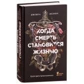 Джошуа Мезрич: Когда смерть становится жизнью. Будни врача-трансплантолога