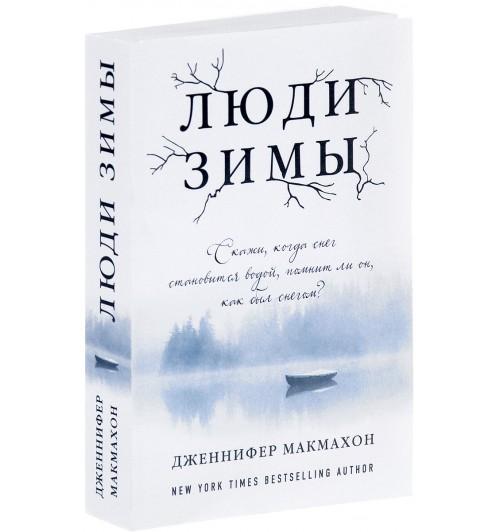 Дженнифер МакМахон: Люди зимы (м)
