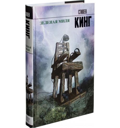 Стивен Кинг: Зеленая миля