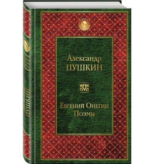 Александр Пушкин: Евгений Онегин. Поэмы