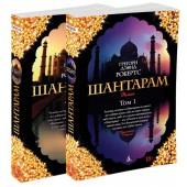 Робертс Грегори Дэвид: Шантарам. В 2 томах (комплект из 2 книг)