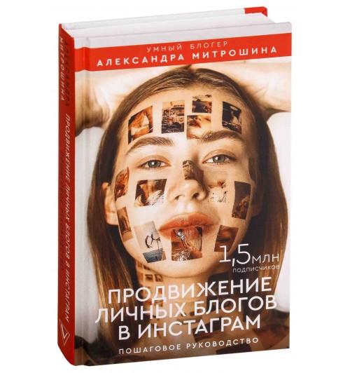 Александра Митрошина: Продвижение личных блогов в Инстаграм