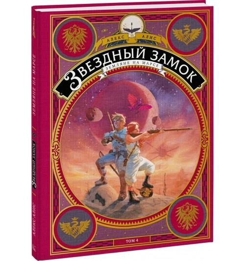 Алис Алекс: Звездный замок. Земляне на Марсе. Том 4
