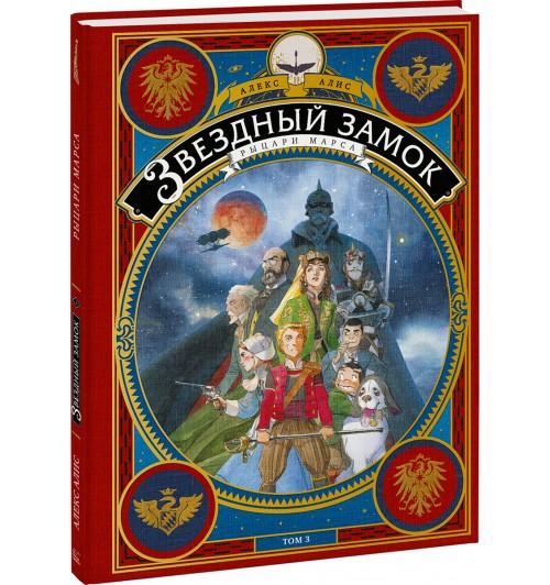 Алис Алекс: Звездный замок. Рыцари Марса. Том 3