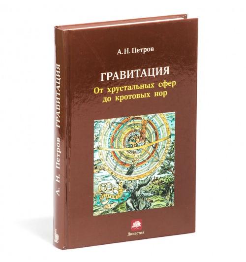 А. Н. Петров: Гравитация. От хрустальных сфер до кротовых нор