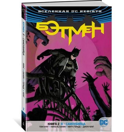 Кинг Том: Вселенная DC. Rebirth. Бэтмен. Кн. 2. Я - самоубийца