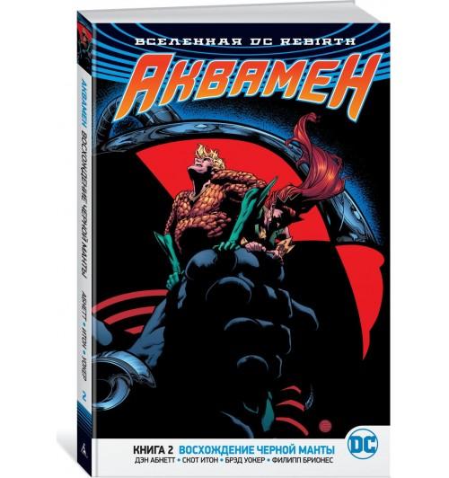 Абнетт Дэн: Вселенная DC. Rebirth. Аквамен. Книга 2. Восхождение Черной Манты