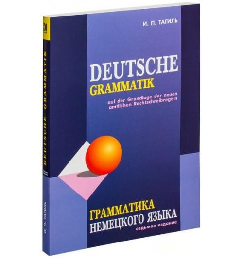 Иван Тагиль: Deutsche Grammatik / Грамматика немецкого языка
