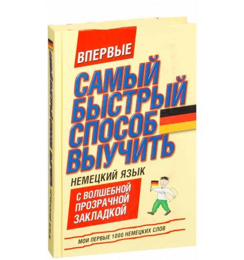 Елена Лазарева: Самый быстрый способ выучить немецкий язык