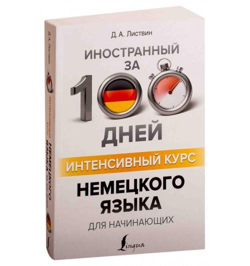 Листвин Денис Алексеевич: Интенсивный курс немецкого языка для начинающих