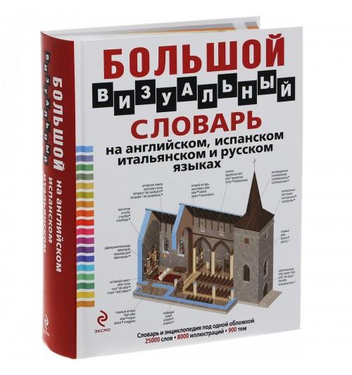 Корбей Жан-Клод: Большой визуальный словарь на английском, испанском, итальянском и русском языках