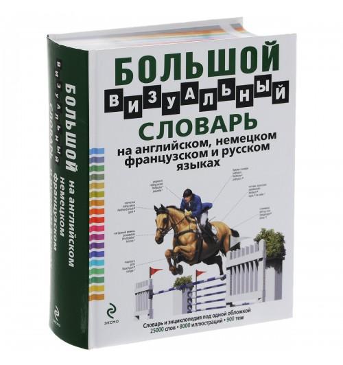 Корбей Жан-Клод: Большой визуальный словарь на английском, немецком, французском и русском языках