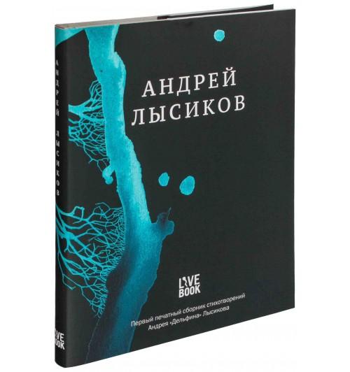 Андрей Лысиков: Стихи