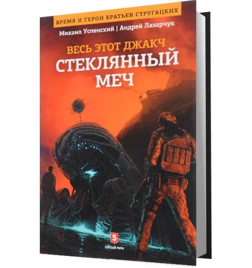 Михаил Успенский: Стеклянный меч