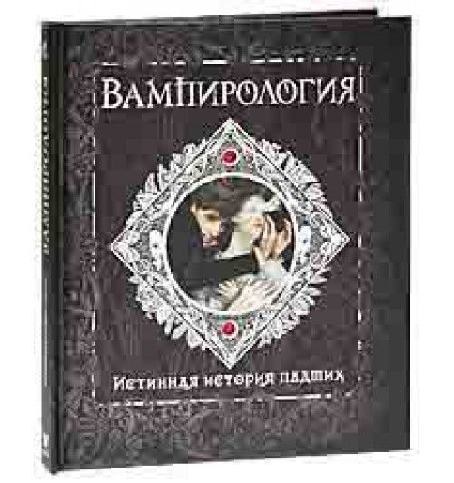 Брукс Арчибальд: Вампирология. Истинная история падших