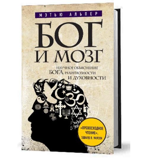 Альпер Мэтью: Бог и мозг. Научное объяснение Бога, религиозности и духовности