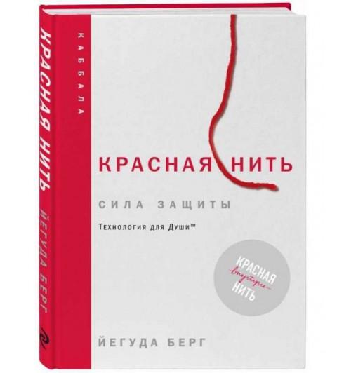 Берг Йегуда: Красная нить. Сила защиты. Технология для души