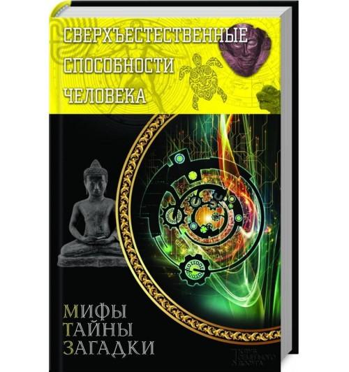 Виктор Конев: Сверхъестественные способности человека