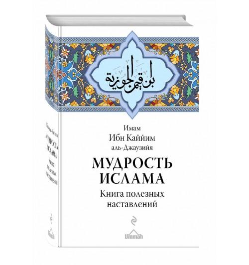 Ибн Каййим Аль-Джаузи: Мудрость ислама. Книга полезных наставлений