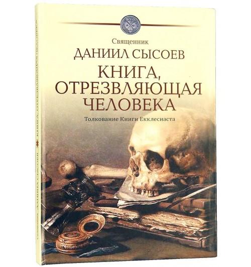 Даниил Сысоев: Книга, отрезвляющая человека. Толкование Книги Екклесиаста