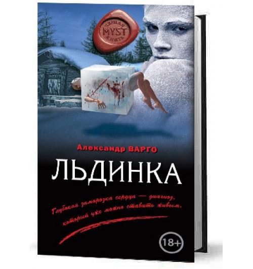 Варго Александр: Льдинка