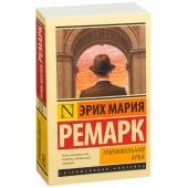 Мария Ремарк: Триумфальная арка